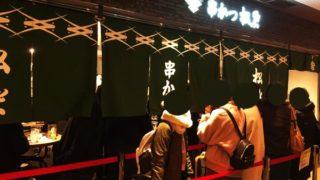 松葉 ルクア大阪店