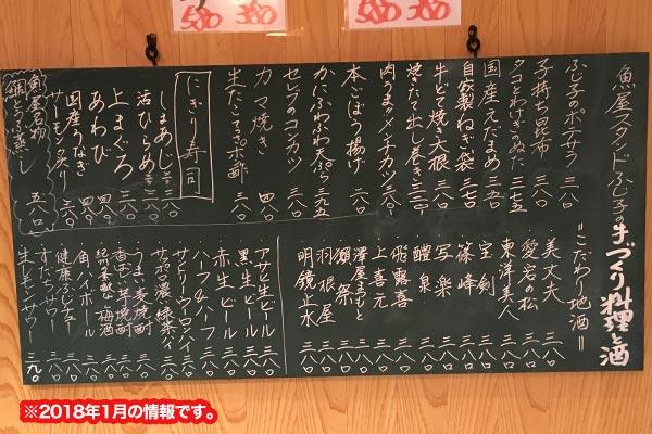 魚屋スタンドふじ子のメニュー(2018.1)