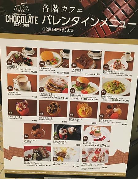 阪急うめだ内カフェのバレンタインメニュー