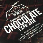 阪急うめだ「バレンタインチョコレート博覧会2018」