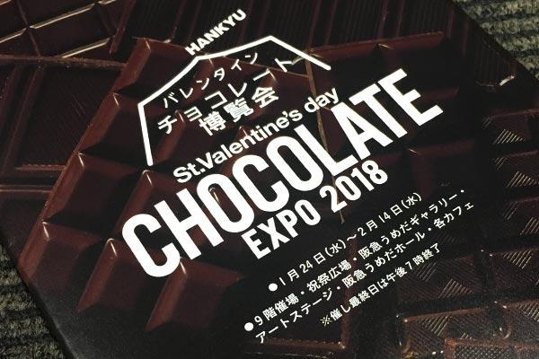 バレンタインチョコレート博覧会2018