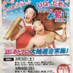 ヨドバシ梅田にお笑い芸人がやってくる!2018年3月