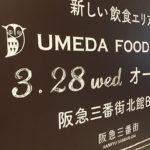 3/28 阪急三番街に「UMEDA FOOD HALL(梅田フードホール)」がオープン!