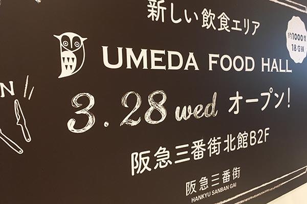 UMEDA FOOD HALL(梅田フードホール)