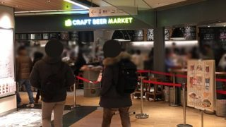 CRAFT BEER MARKET(クラフトビアマーケット)ルクア大阪店