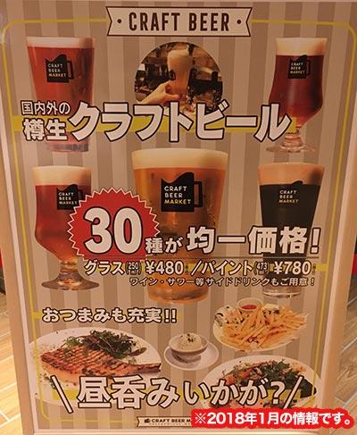 クラフトビール30種