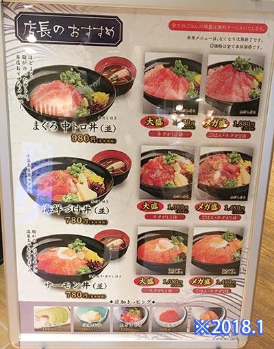 さかなやのmaru寿司メニュー