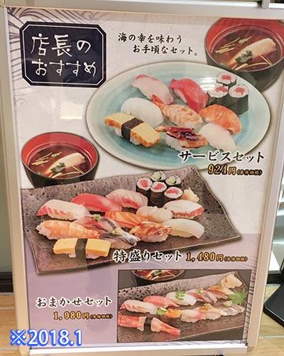 さかなやのmaru寿司おすすめ