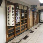 釜たけうどん 新梅田食堂街店
