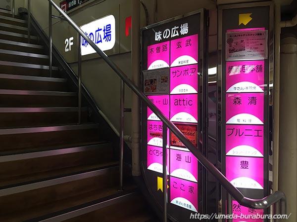 新梅田食堂街2Fへ