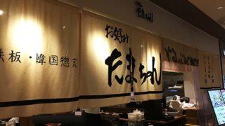 お好み焼き たまちゃん ルクア大阪店