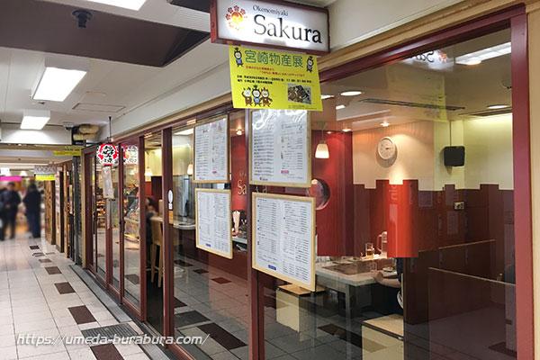 お好み焼き Sakura