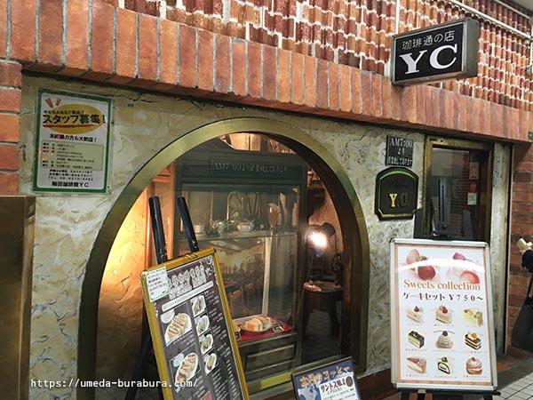 コーヒー通の店YC