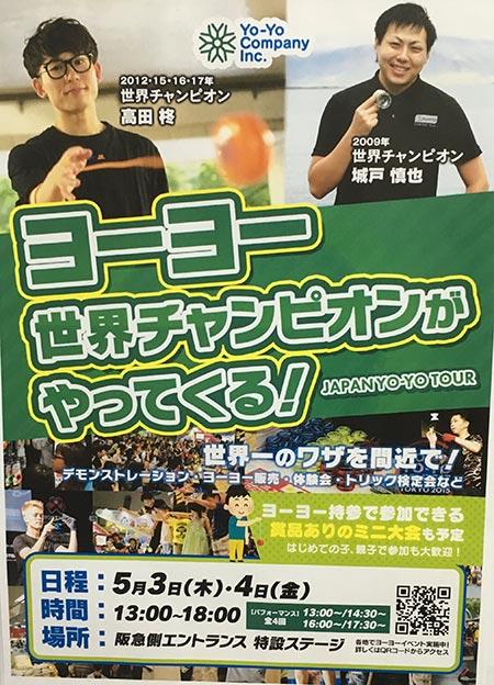 ヨドバシ梅田 ヨーヨーの世界チャンピオンがやってくる