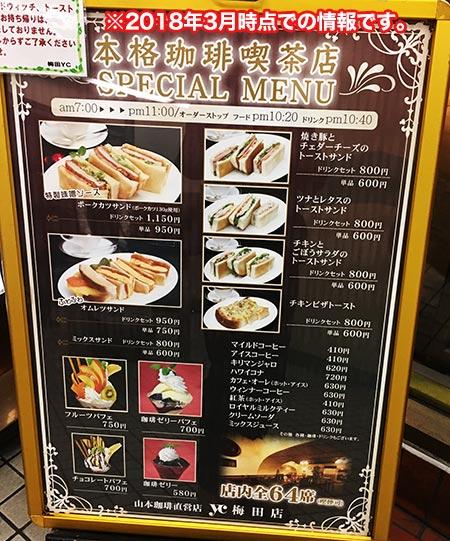 コーヒー通の店YC フードメニュー