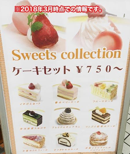 コーヒー通の店YC ケーキセット