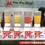 阪神うめだ本店の地下1Fフルーツジュース販売フルーツキング ミズノ