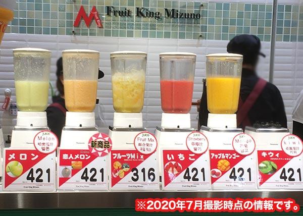 フルーツジュース販売