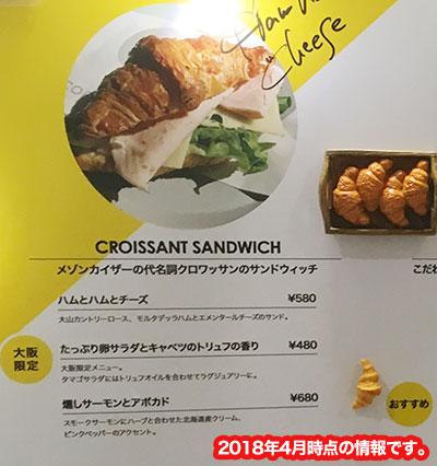 クロワッサン サンドイッチ