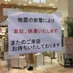 2018.6.18 大阪北部地震の日の梅田の状況