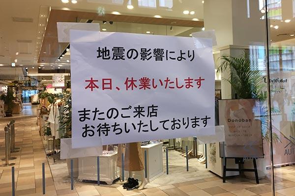 ルクア大阪 地震により営業中止