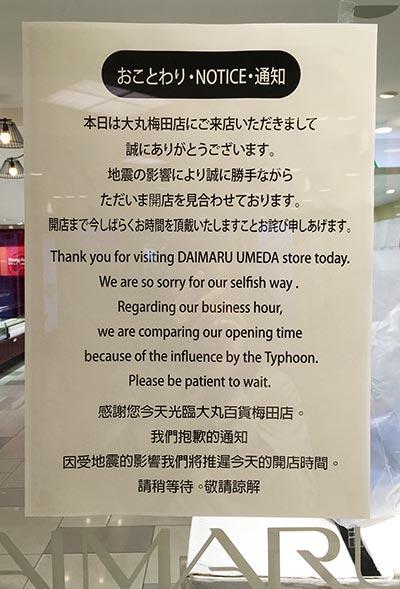 大丸 地震により営業中止