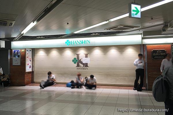 阪神うめだ本店 地震により営業中止