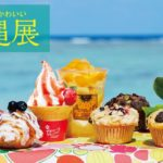 おいしいかわいい沖縄展 2018.6.13~6.19