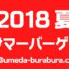 【2018年夏】梅田のサマーセール・バーゲン開催情報!