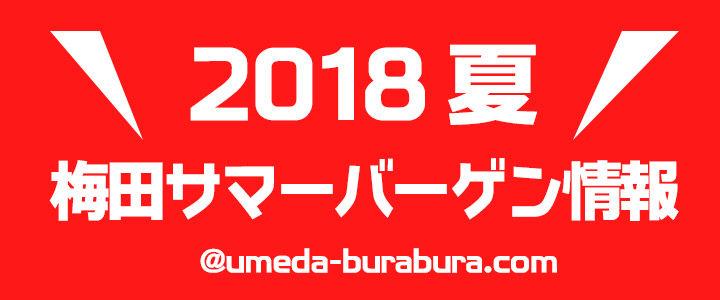 2018梅田サマーセール情報