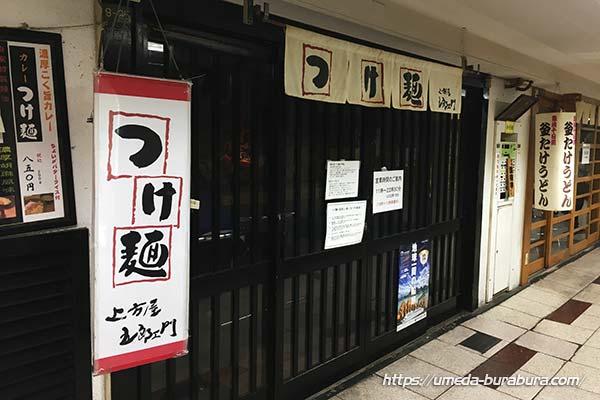 つけ麺 五郎ヱ門