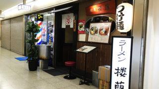 麺屋 楼蘭(ろうらん)