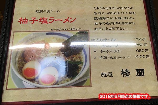 麺屋 楼蘭 ゆず塩ラーメン