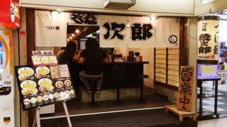 つけ麺 紋次郎(もんじろう) 大阪駅前第2ビル店