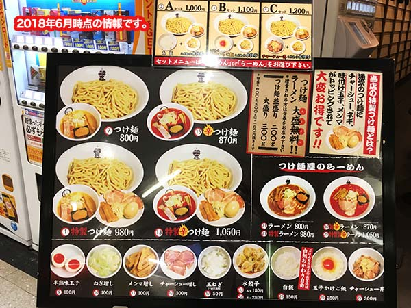 つけ麺 紋次郎 メニュー