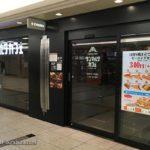 サンマルクカフェ 阪急三番街店