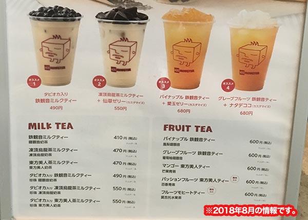 ICE MONSTER 台灣ドリンクメニュー