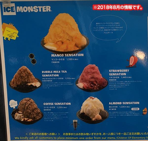 ICE MONSTERのかき氷メニュー