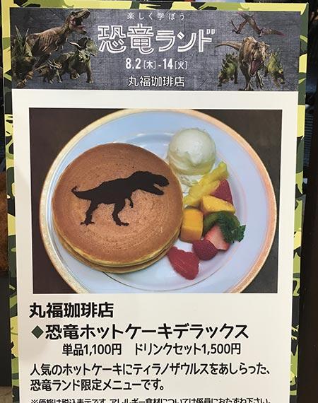恐竜コラボ 丸福珈琲店
