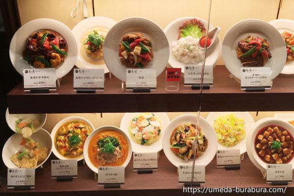 青冥(ちんみん)中国料理メニュー