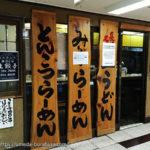 しんきょう パートⅠ 新梅田食堂街