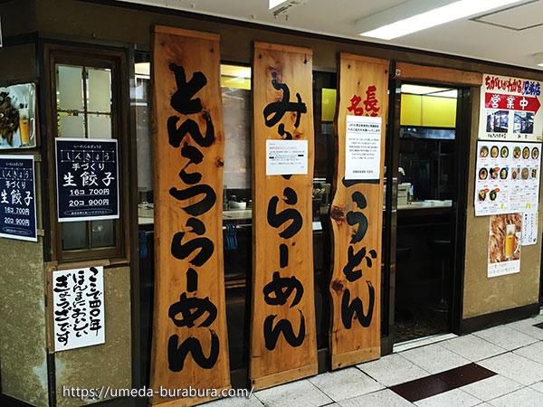 新京 パートⅠ