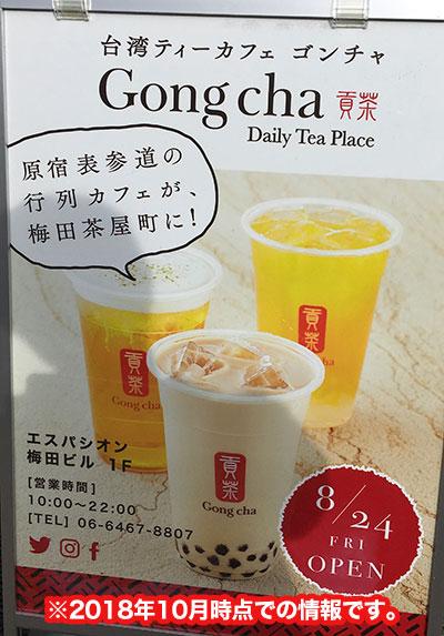 Gong cha ゴンチャ 梅田茶屋町