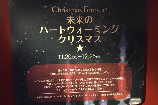 未来のハートウォーミングクリスマス@阪急うめだ本店