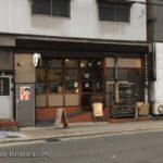 みつか坊主 醸-Kamoshi-