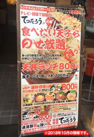 天ぷら食べ放題
