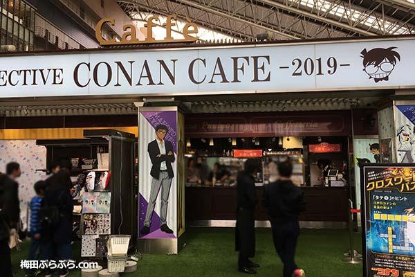 コナン カフェ