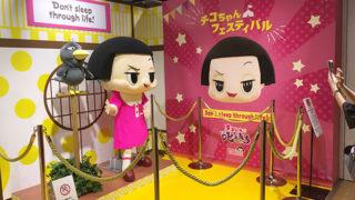梅田ロフトで開催!「チコちゃんフェスティバル」