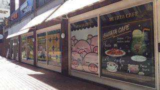 「ぶたたカフェOsaka」ロフト梅田に期間限定オープン!