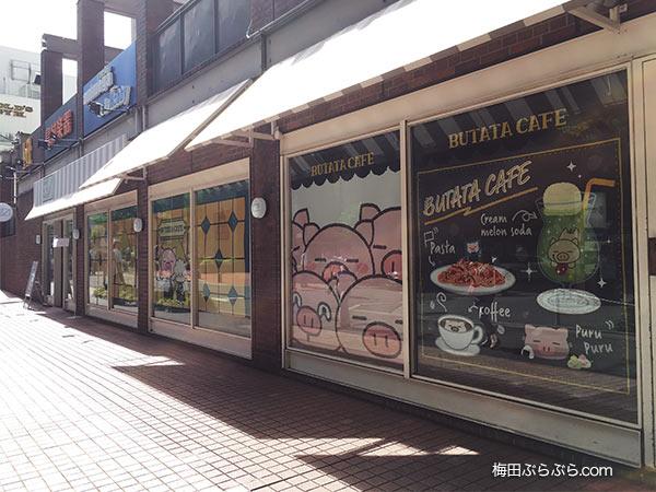 ぶたたカフェ